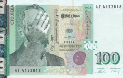 пари 100 лева