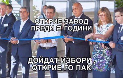 Бойко Лента