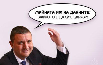 Горанов Хакери