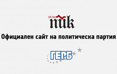 недялко недялков pik.bg Бойко Борисов