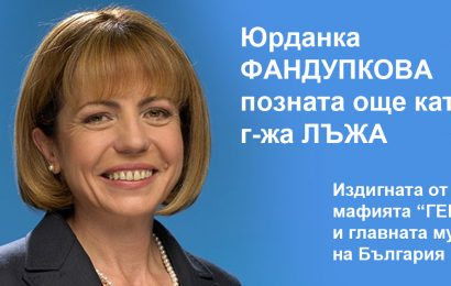 Йорданка Фандъкова г-жа Лъжа
