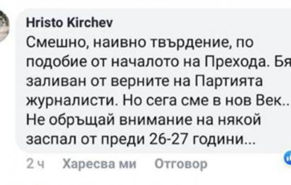 Христо Кирчев