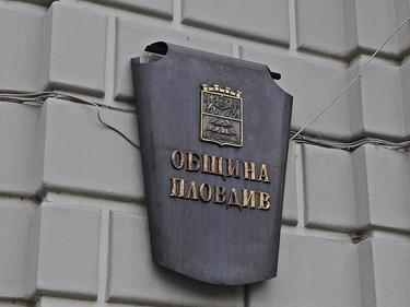 Решено: Пловдивчани с по-високи данъци от догодина