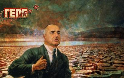 Бойко Вода