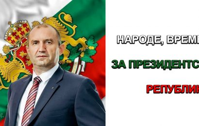 Румен Радев президентска република