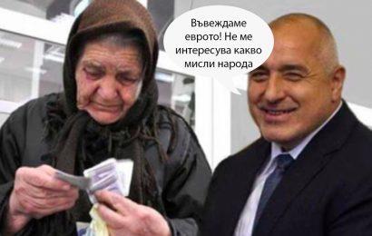 Бойко Борисов евро