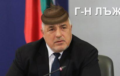 Бойко Борисов Господин лъжа