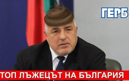 Бойко Борисов г-н Лъжа