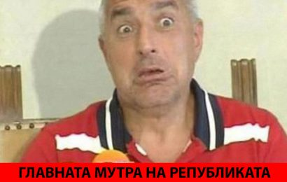 Бойко Борисов мутра учуден