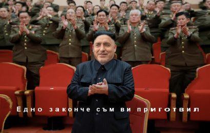 Диктатор Бойко Борисов