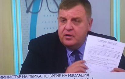 Красимир Каракачанов акт
