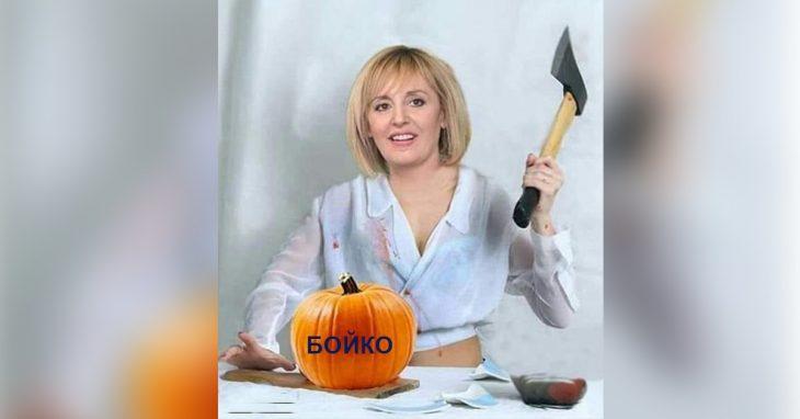 Мая Манолова Бойко Борисов