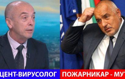 Мънгаров Бойко Борисов