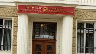 Синдиците на КТБ връщат още 250 млн. лева на вложителите