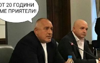 Борисов Мутафчийски