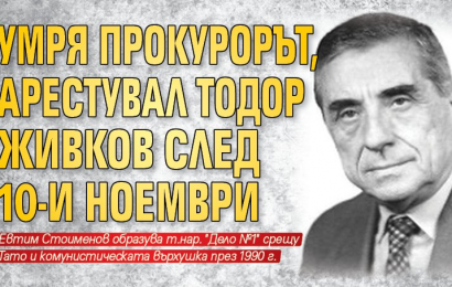 Прокурор Тодор Живков