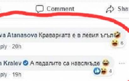 Красен Кралев Десислава Атанасова