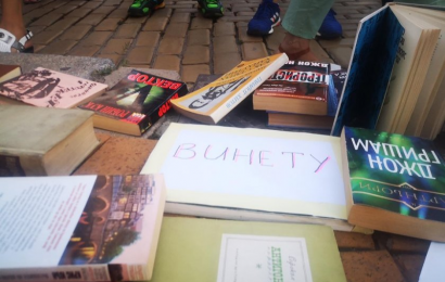 Протест книги