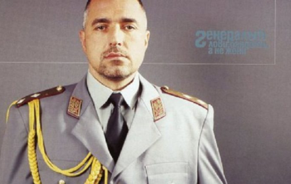 Генерал Бойко