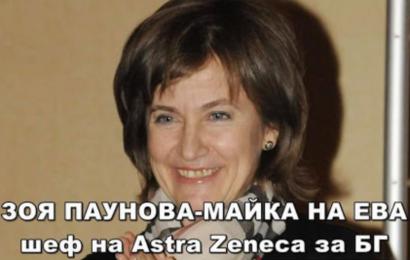 Ева Мейдел