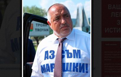 Марешки Борисов