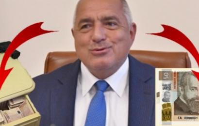 Бойко Пари Чекмедже