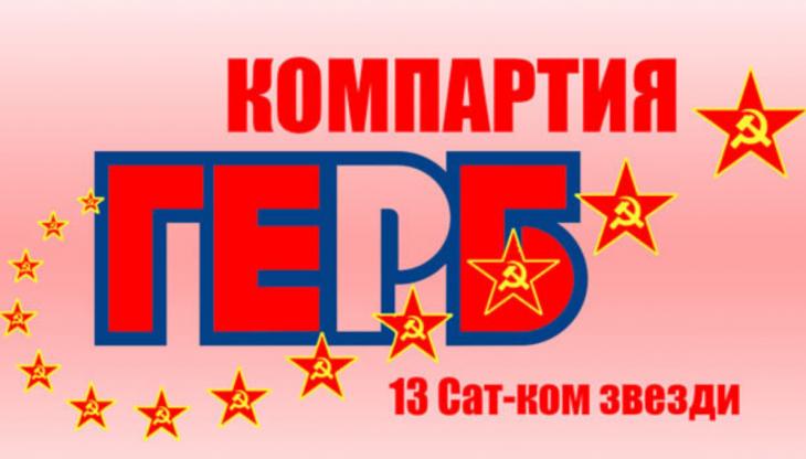 ГЕРБ комунисти