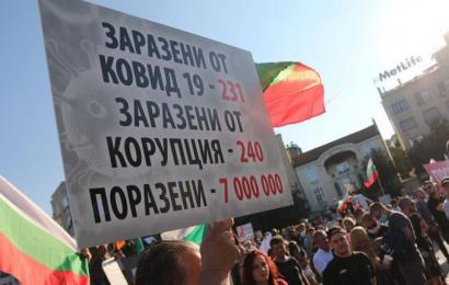 Протест корупция
