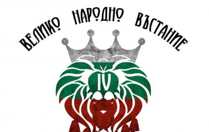 Велико народно въстание IV