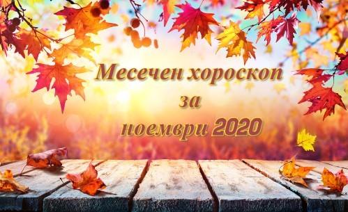 Месечен хороскоп за ноември 2020