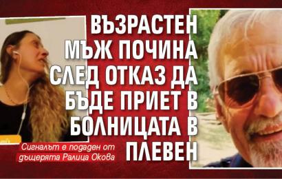 дядо ковид