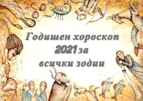 Годишен хороскоп 2021 за всички зодии