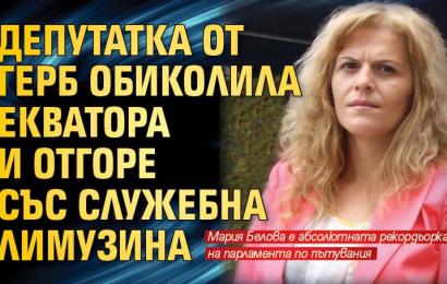 Депутат ГЕРБ