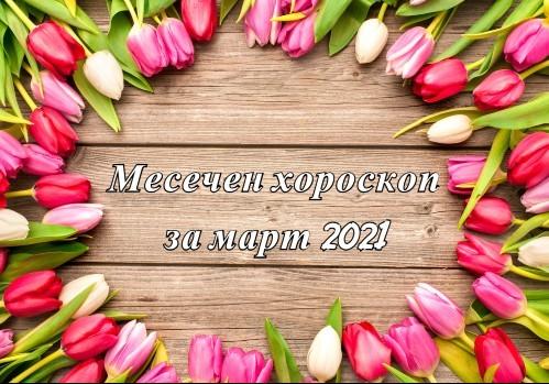 Месечен хороскоп за март 2021