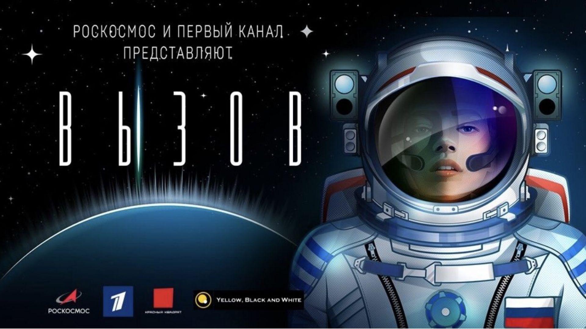 Русия е амбицирана да изпрати първата актриса в Космоса