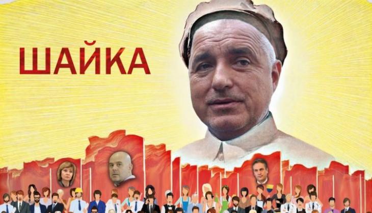 Бойко Борисов ГЕРБ