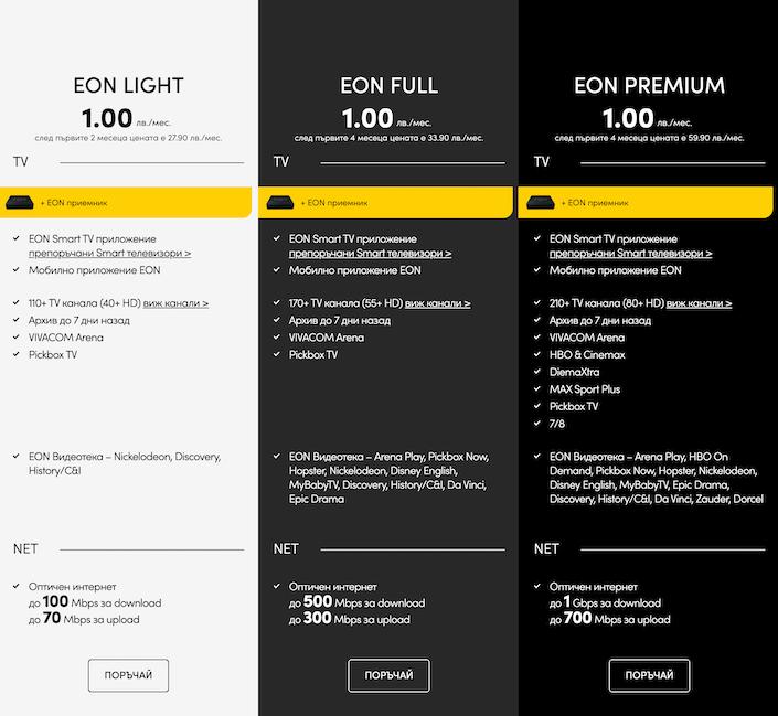 screencapture-vivacom-bg-bg-eon-eon-paketi