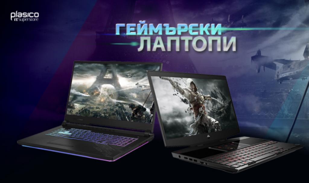 Геймърски лаптопи