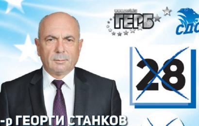 Георги Станков.
