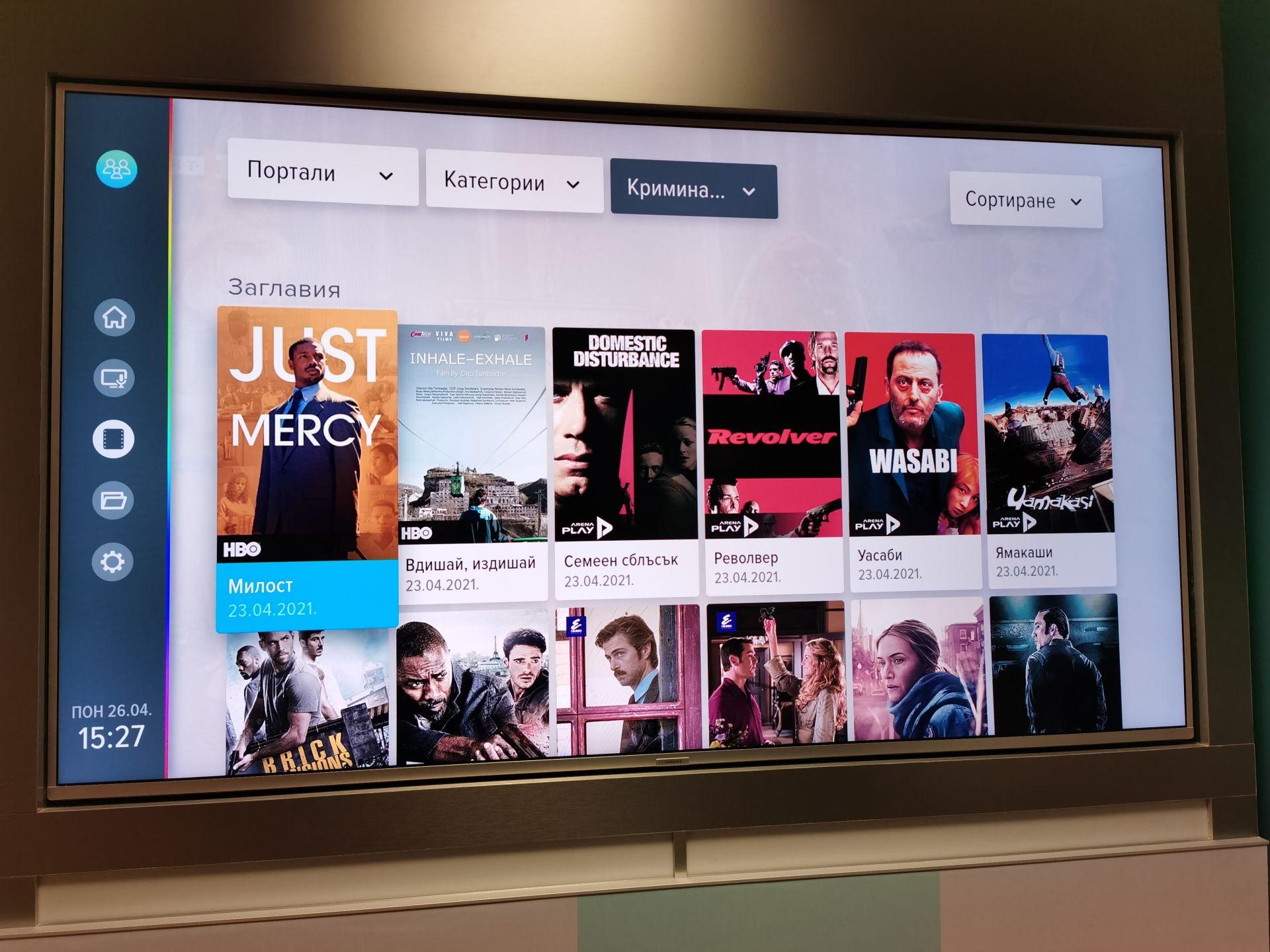 EON Видеотека предлага достъп до над 10 000 филми и сериали