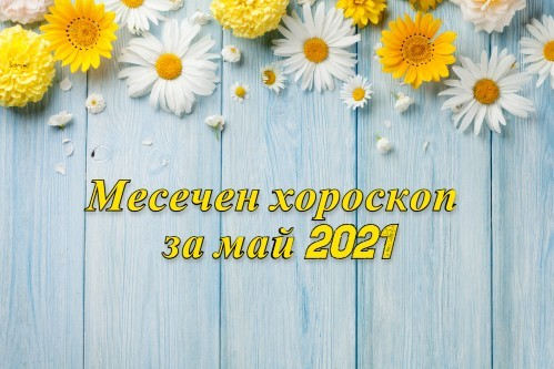 Месечен хороскоп за май 2021