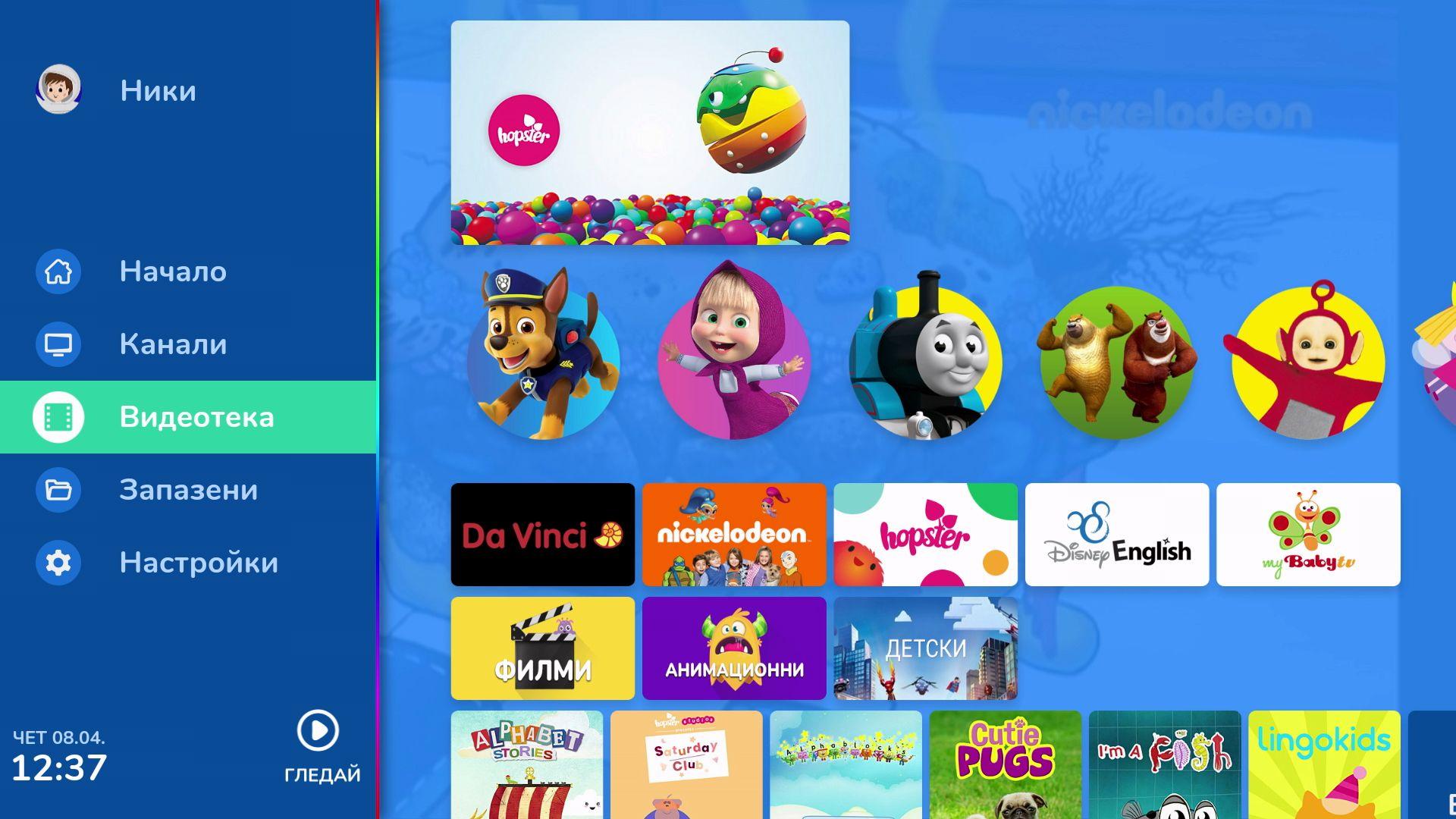 В EON Kids има изключително богато съдържание за деца, достъпно от телевизор, таблет, смартфон или компютър