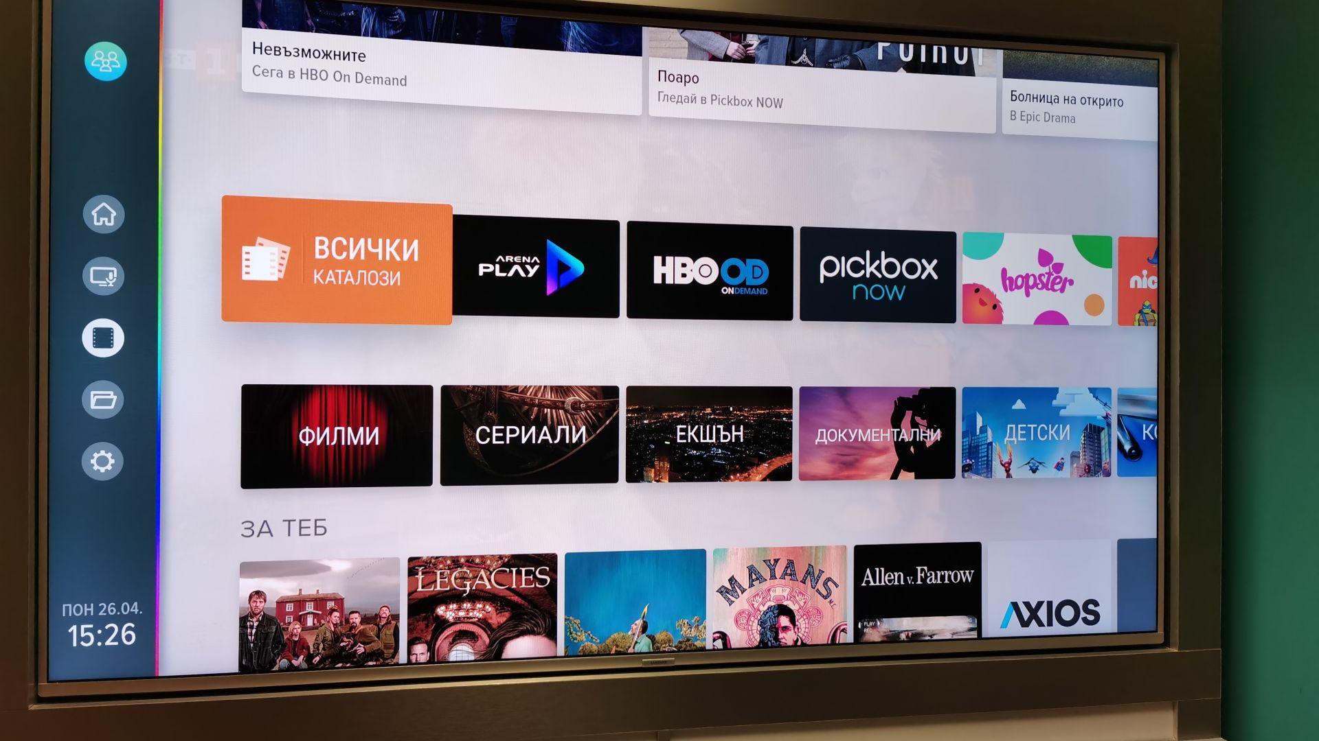 EON Видеотека ви дава достъп до хитови филми и сериали