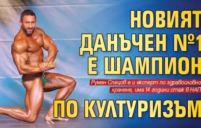 Румен Спецов