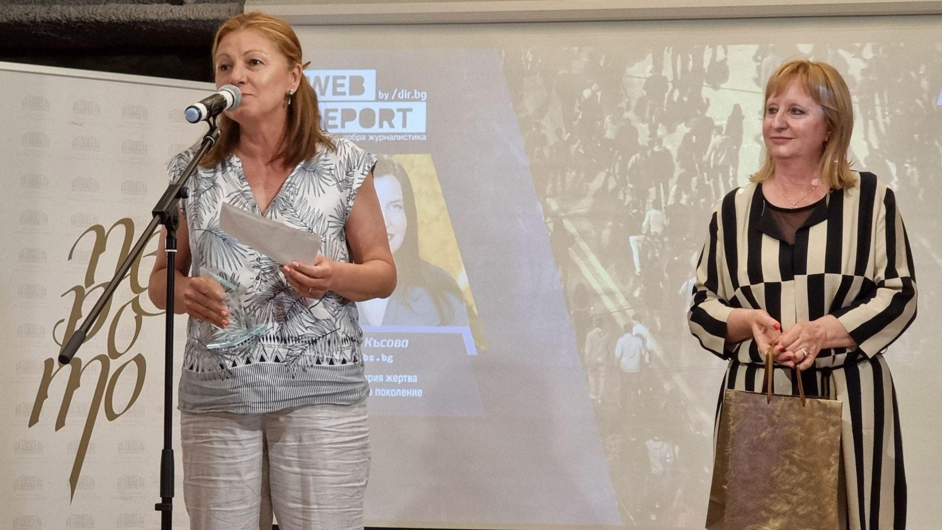 Нели Бенова получи наградата на Люба Късова в категория