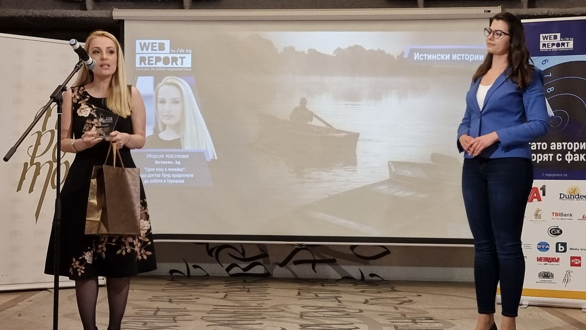 Кристияна Стойнева, Специалист маркетинг и реклама, Black Sea Gold, връчи наградата на Мария Костова от БНТ.
