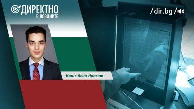 Политологът Иван-Асен Иванов: Ще има нова първа политическа сила, същинското представление предстои