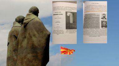 Проф. Ана Кочева: Истината ще освободи Скопие от Коминтерна