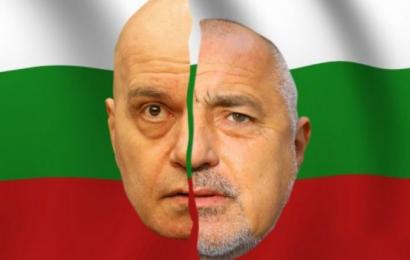 Бойко Слави