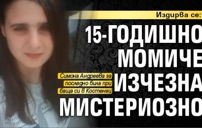 15-годишната Симона Андреева